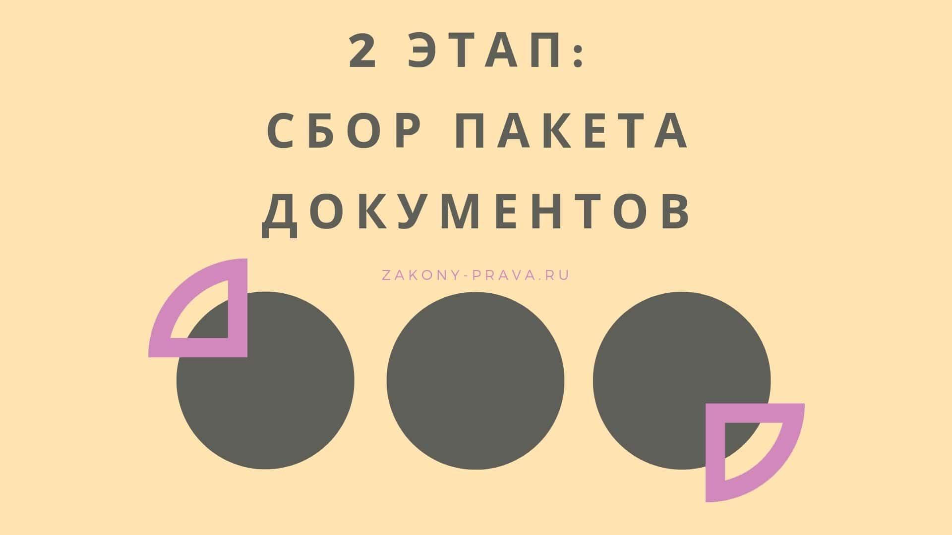 2 этап - сбор пакета документов