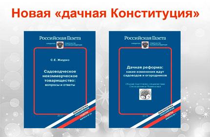 Что это за документ – «дачная конституция»