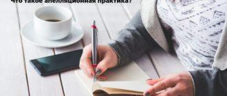 Что такое апелляционная практика?
