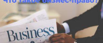 Что такое бизнес-право?