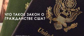 Что такое закон о гражданстве США?