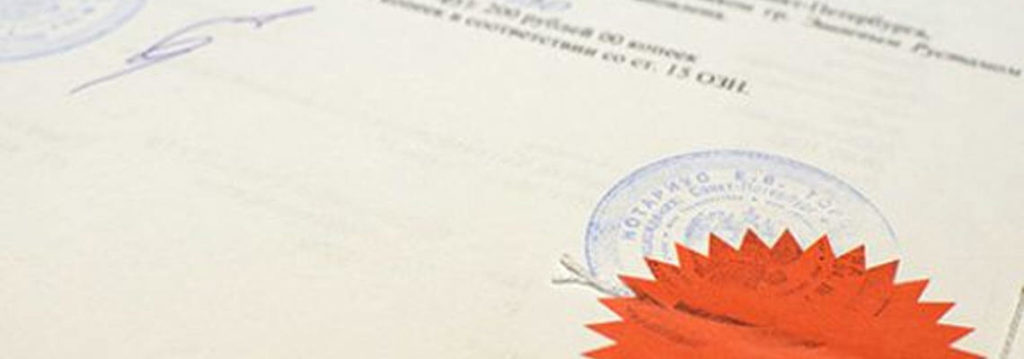 Что такое заверение документов нотариусом, а также как это делается и в каком порядке