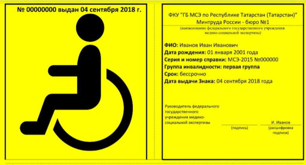 Что такое знак инвалид и как он работает