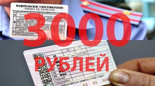 Госпошлина на водительское удостоверение в 2019 году - с какого числа повышается