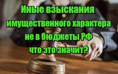 иные взыскания имущественного характера в пользу физических или юридических лиц