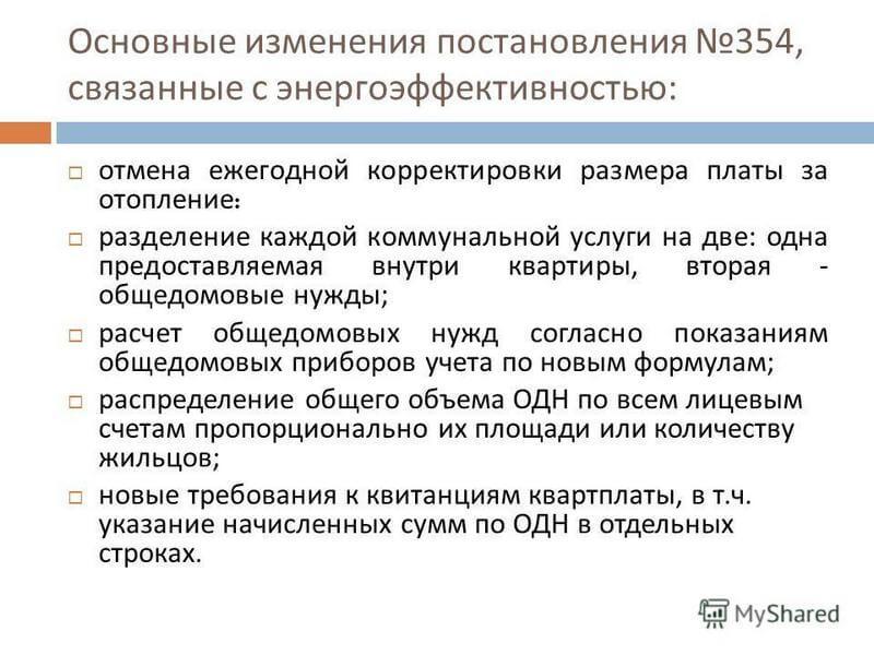 Изменения в 2019 году в постановлении правительства РФ № 354
