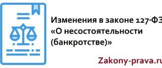Изменения в законе 127-ФЗ «О несостоятельности (банкротстве)»