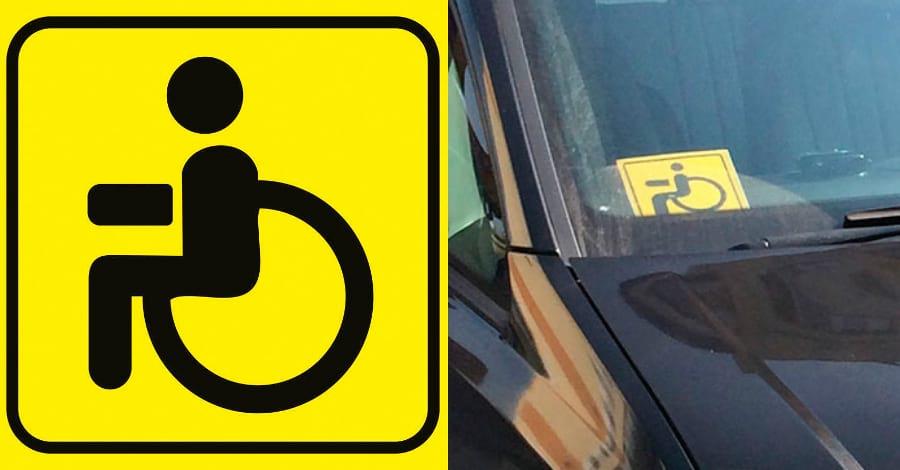 Как получить автомобильный знак, свидетельствующий об инвалидности в 2019 году