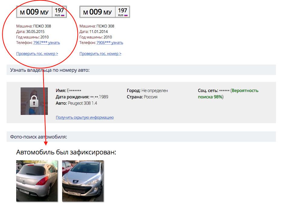 Как узнать владельца авто по номеру