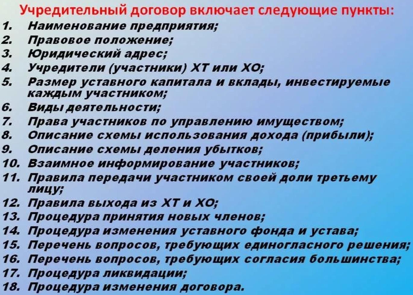 Полный список пунктов договора при учреждении ООО