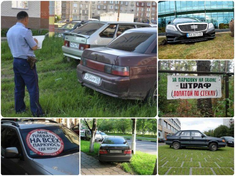 Какой штраф грозит за парковку на газоне и законно ли это