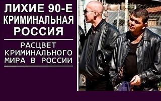 Криминальная Россия. ОПГ