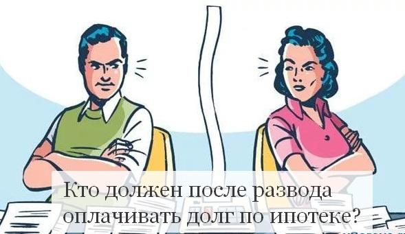 Кто будет платить ипотечный кредит после развода