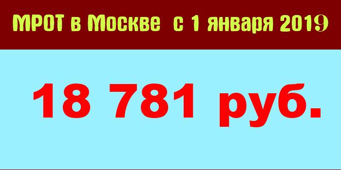 Минимальный размер оплаты труда (МРОТ) в Москве 2019