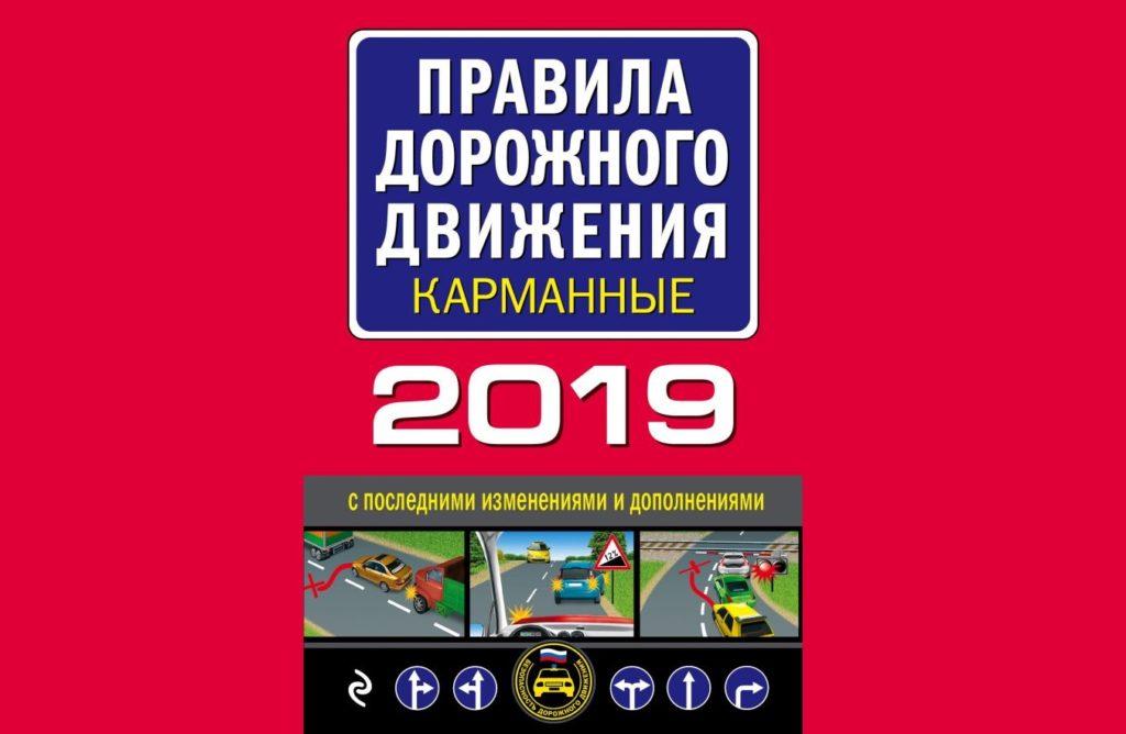 Новые билеты ПДД 2019