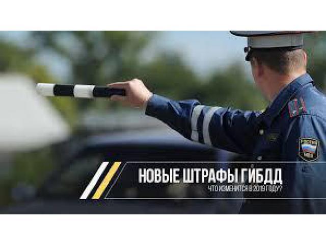 Новые штрафы ГИБДД с 2019 года