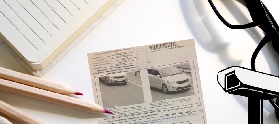 Обжалование штрафов за превышение скорости
