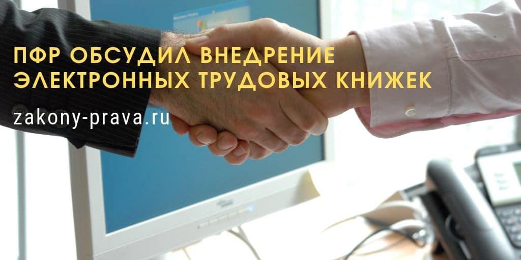 ПФР обсудил внедрение электронных трудовых книжек