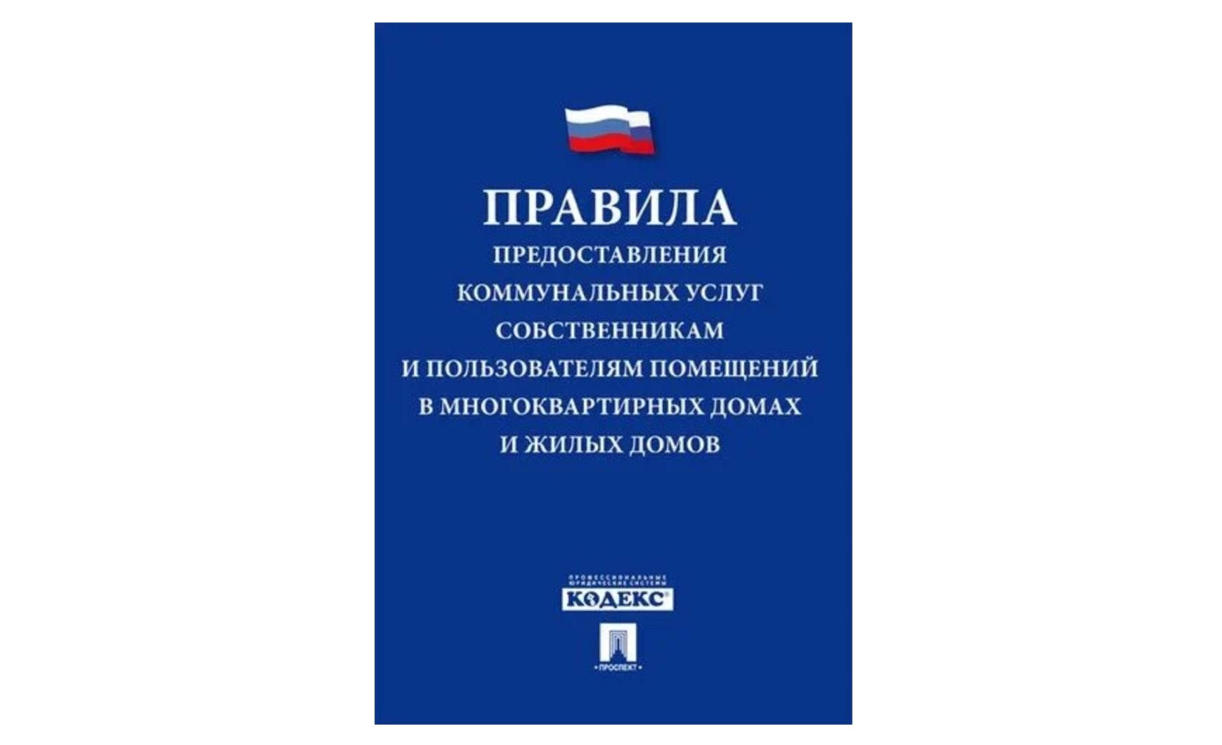 Постановление правительства РФ 354