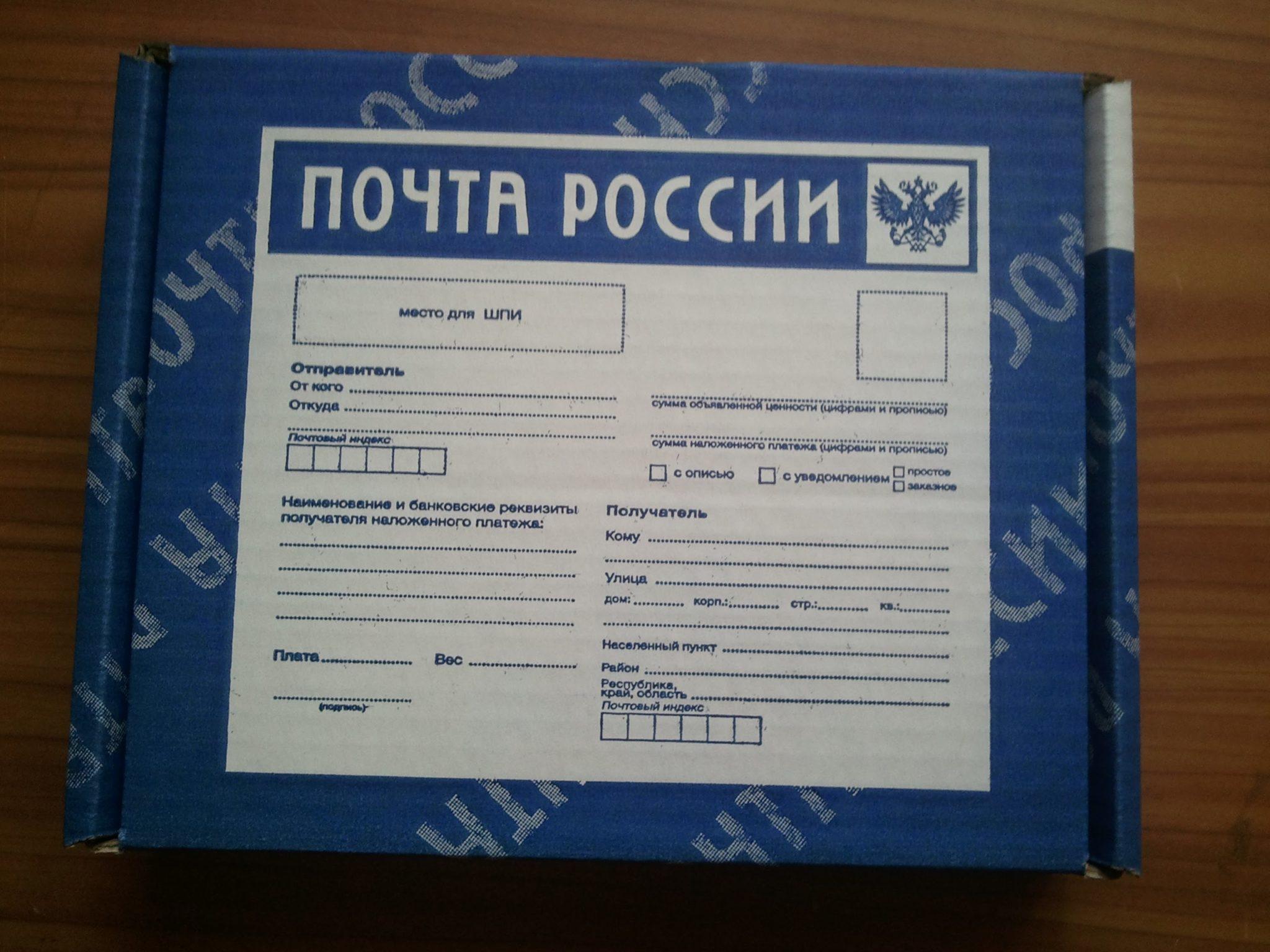 Посылка не доставлена адресату - что делать