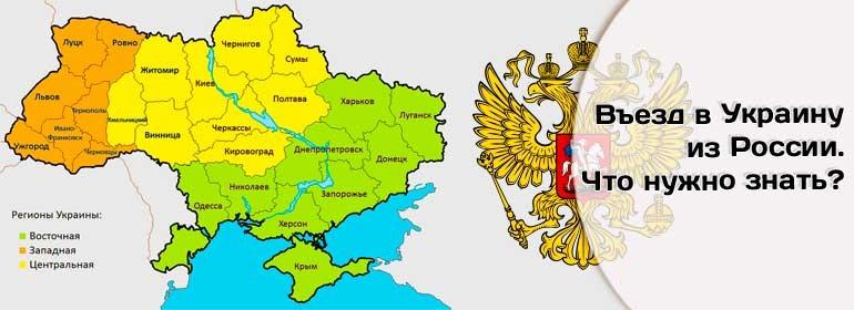 Правила въезда в Украину для россиян в 2019