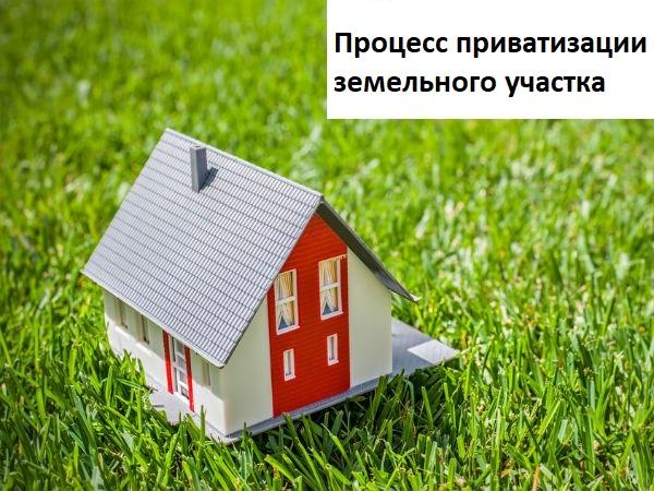 Процесс приватизации земельного участка