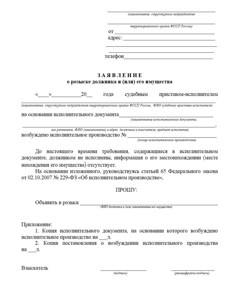 Розыск должника по алиментам по заявлению взыскателя