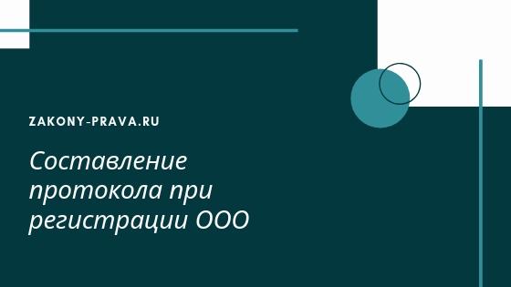 Составление протокола при регистрации ООО