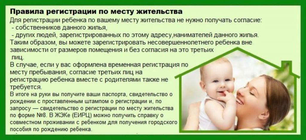 Существует ли возможность регистрации детей не по адресу прописки взрослых