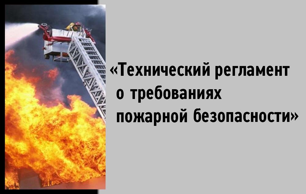 Технический регламент о требованиях пожарной безопасности 2019