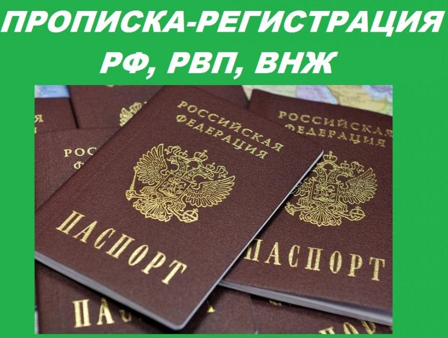 Типы прописки в России