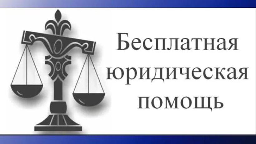 В чем заключается бесплатная юридическая помощь