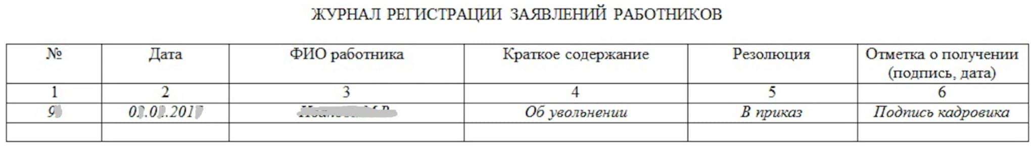 Все заявления работников подлежат регистрации