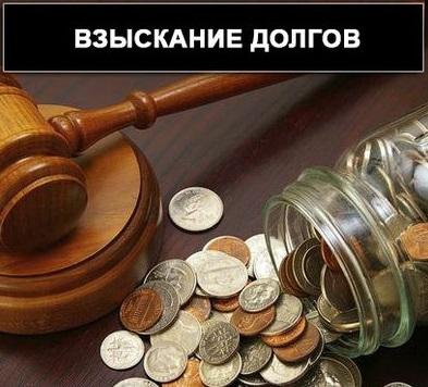 Взыскание задолженности в РФ