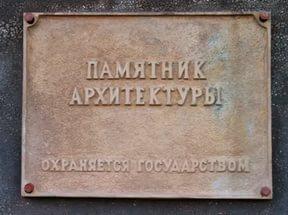 Законопроект федерального государственного надзора за памятниками культуры