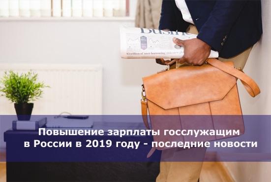 Зарплата по России в 2019 году