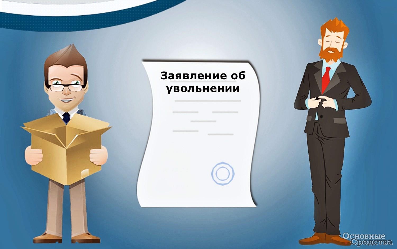 порядок действий работника, решившего уволиться