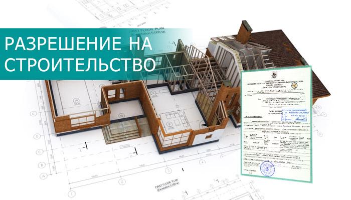 разрешение на строительство дома на собственном участке в 2019 году