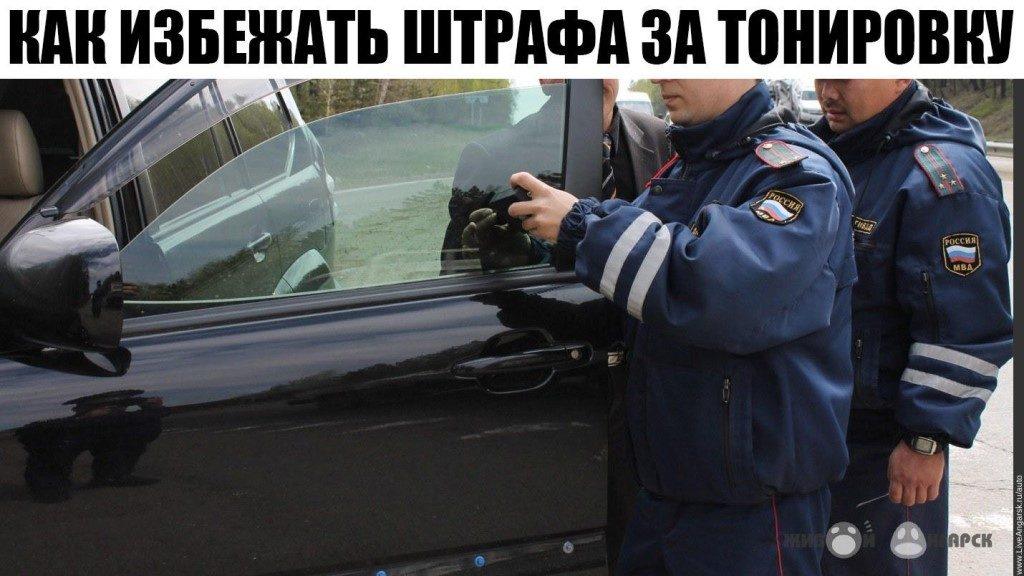 штраф за тонировку в 2019 году составляет 500 рублей