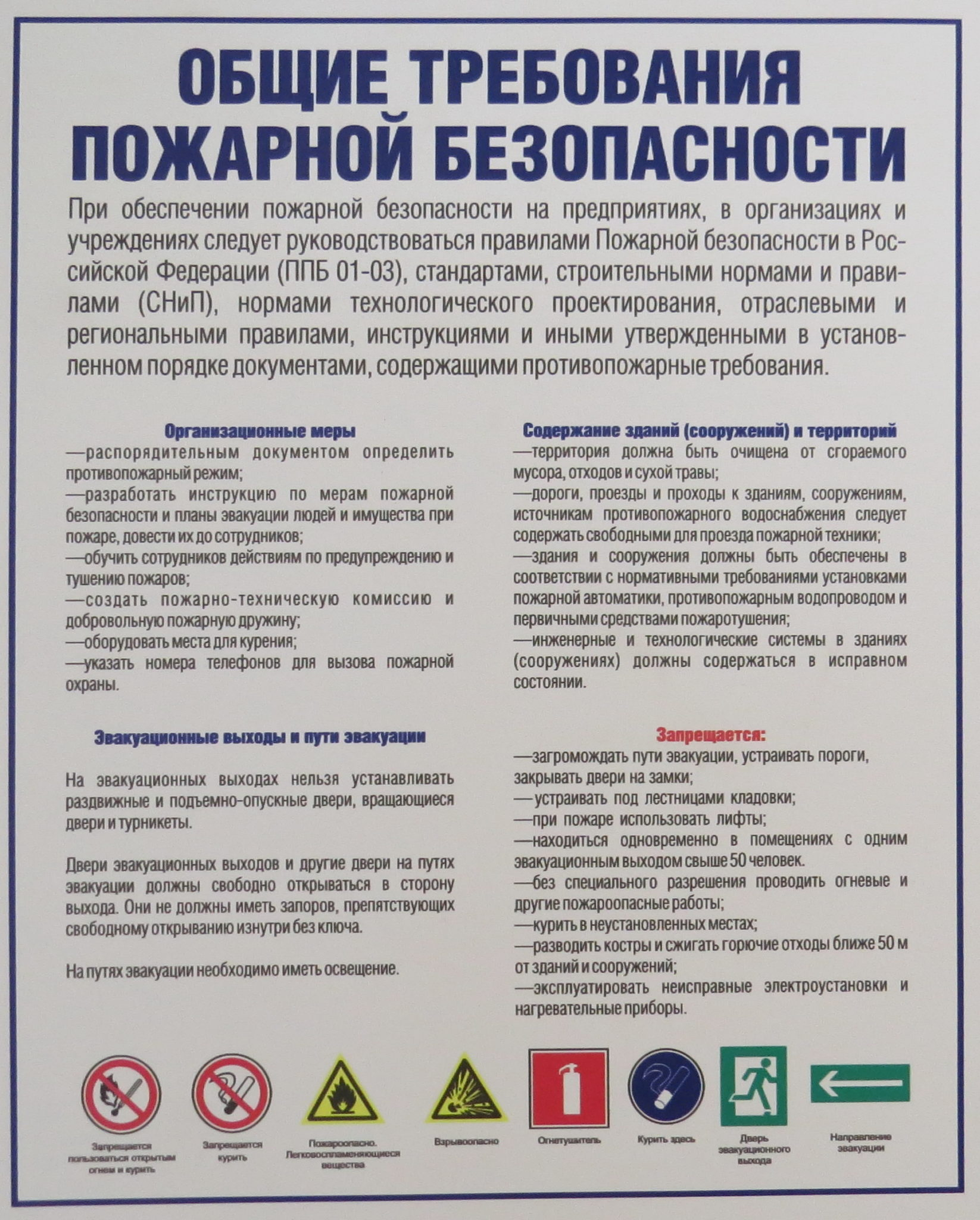 Указания и требования пожарной безопасности 2019