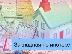 закладная по ипотеке
